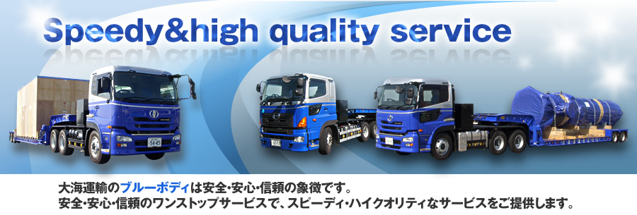 Speedy & high qualiti service 大海運輸 FLASHイメージ
